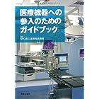 医療機器への参入のためのガイドブック