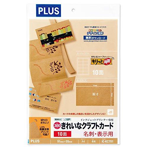 プラス 名刺用紙 きれいなクラフトカード「キリッと両面」名刺 表示用 IC-KC701 46-674