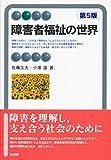 障害者福祉の世界 第5版 (有斐閣アルマ)