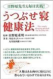うつぶせ寝健康法—日野原先生も毎日実践!