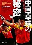 世界最強 中国卓球の秘密