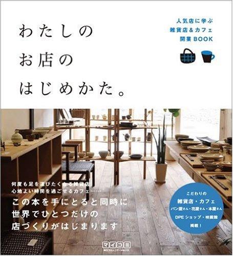 わたしのお店のはじめかた。 ~人気店に学ぶ雑貨店&カフェ開業BOOK~