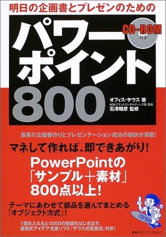 明日の企画書とプレゼンのためのパワーポイント800