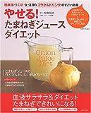 やせる!たまねぎジュースダイエット―簡単な作り方&おいしい飲み方 (別冊すてきな奥さん)