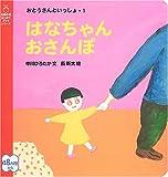 はなちゃんおさんぽ―おとうさんといっしょ〈1〉 (主婦の友はじめてブックシリーズ)