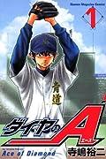 「ダイヤのA」と横浜ベイスターズがコラボ、メイン声優4名が始球式