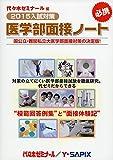 医学部面接ノート 2015入試対策