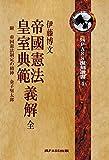 帝國憲法 皇室典範 義解 (呉PASS復刻選書4)