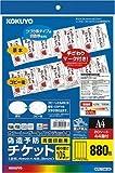 KOKUYO カラーレーザー&インクジェットプリンタ用偽造予防チケット A4 44面 20枚 KPC-T144-20