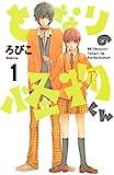 となりの怪物くん 1 (デザートコミックス)