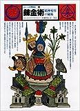 錬金術 -精神変容の秘術-     イメージの博物誌 6
