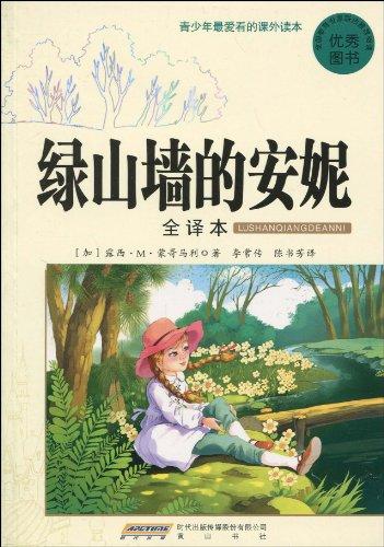绿山墙的安妮 全译本