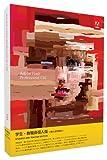 学生・教職員個人版 Adobe Flash Professional CS6 Windows版 (要シリアル番号申請)