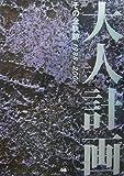 大人計画 その全軌跡 1988−2006