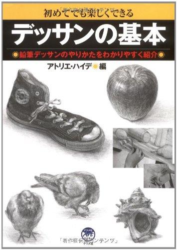 デッサンの基本 (ナツメ社Artマスター) [単行本]