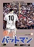 愛しのバットマン(10) (ビッグコミックス)