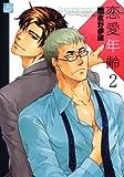 恋愛年齢 2 (ドラコミックス 311)