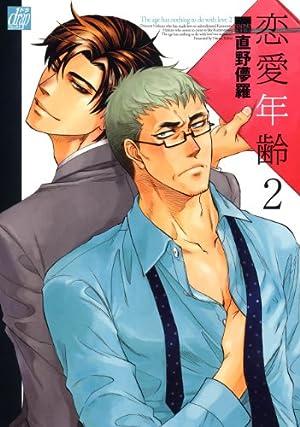 恋愛年齢(2) (ドラコミックス)
