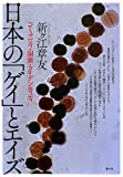 日本の「ゲイ」とエイズ: コミュニティ・国家・アイデンティティ
