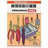修理技術の基礎 (家電修理技術資格シリーズ)