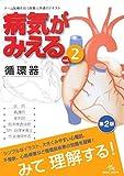 病気がみえる〈vol.2〉循環器