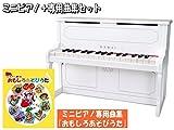 カワイ ミニピアノ アップライトピアノ ホワイト 木製 おもしろあそびうた曲集付 1152 KAWAI