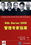 img - for SQL Server 2008 management expert guide(Chinese Edition) book / textbook / text book