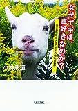 なぜヤギは、車好きなのか? 公立鳥取環境大学のヤギの動物行動学 (朝日文庫)