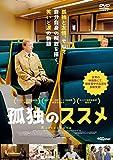 【Amazon.co.jp限定】孤独のススメ(非売品プレス付き) [DVD]