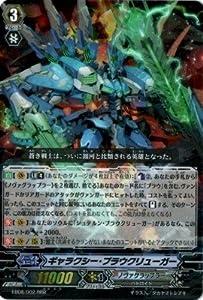 カードファイトヴァンガード 銀河の闘士 EB08/002 ギャラクシー・ブラウクリューガー RRR