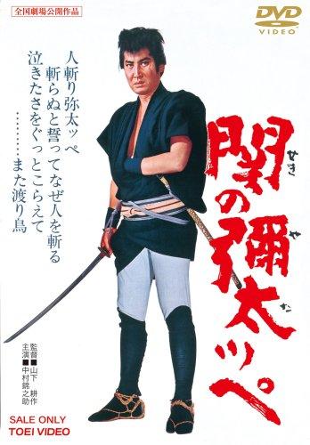 関の彌太ッぺ [DVD]