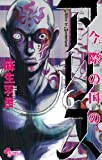 今際の国のアリス 6 (少年サンデーコミックス)
