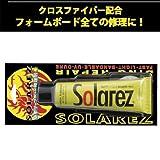 SOLAREZソーラーレズ2.0oz/サーフボードリペア剤 サーフボード修理用品 サーフィンアクセサリー サーフィン