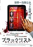 ブラックリスト[DVD]