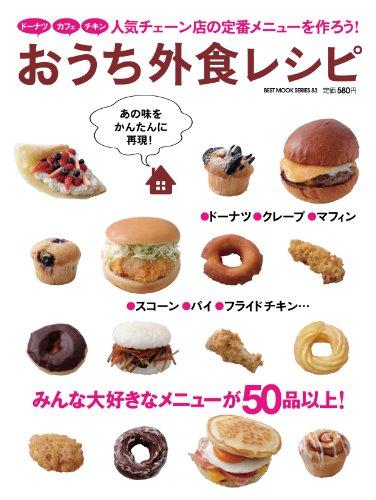 おうち外食レシピ (ベストムックシリーズ・83)