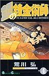 鋼の錬金術師 (4) (ガンガンコミックス)