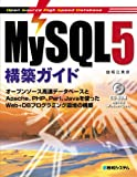 MySQL5構築ガイド オープンソース高速データベースとApache、PHP、Perl、Javaを使ったWeb+DBプログラミン
