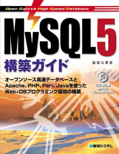 MySQL 5構築ガイド