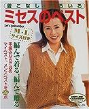 着こなしいろいろミセスのベスト―M・Lサイズ付き (Let's knit series)