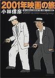 2001年映画の旅―ぼくが選んだ20世紀洋画・邦画ベスト200