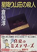 星降り山荘の殺人 (講談社文庫)