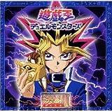遊戯王デュエルモンスターズ ― オリジナル・サウンドトラック 決闘 (デュエル)I
