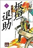 板垣退助―孤雲去りて (上) (人物文庫)