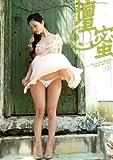 壇蜜(セクシー) 2013カレンダー