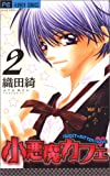 小悪魔カフェ 2 (フラワーコミックス)