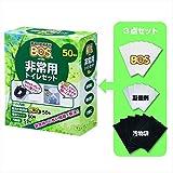 驚異の防臭袋 BOS (ボス) 非常用 トイレ セット 50回分【凝固剤、汚物袋、BOSの3点セット ※防臭袋BOSのセットはこのシリーズだけ!】