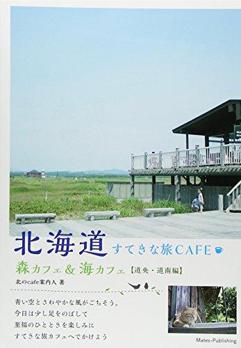 北海道 海カフェ山カフェ