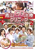 青山ED治療クリニック(2) [DVD]