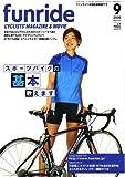 funride (ファンライド) 2006年 09月号 [雑誌]