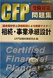 CFP受験対策問題集 相続・事業承継設計〈2002年度版〉